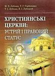 Християнські церкви: устрій і правовий статус. Навчально-методичний посібник з конфесійно-практичного. Навчальний поcібник