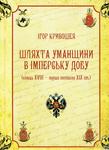 Шляхта Уманщини в імперську добу (кінець XVIII- перша половина ХІХ ст.) - купить и читать книгу