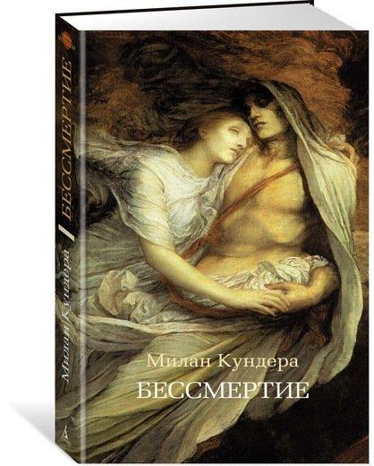 """Купить книгу """"Бессмертие"""""""
