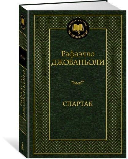 """Купить книгу """"Спартак"""""""