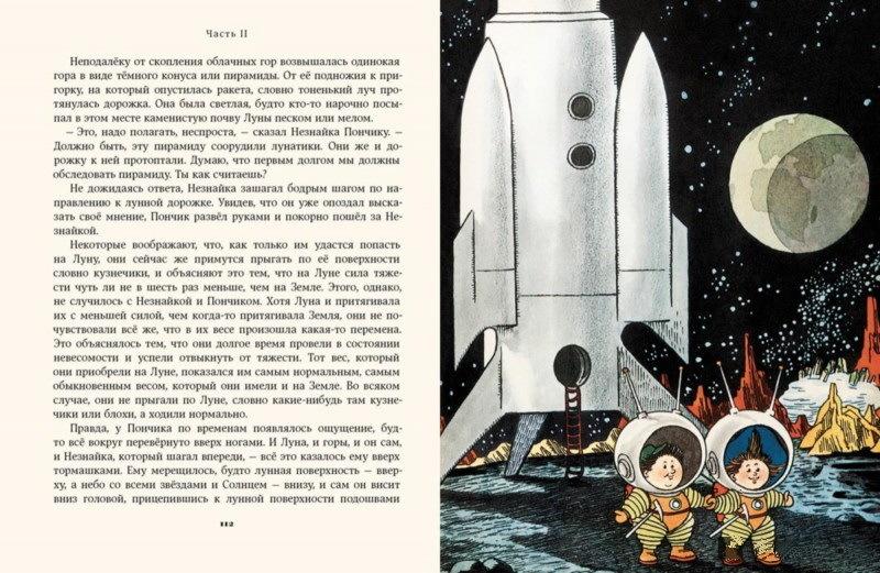 "Купить книгу ""Незнайка на Луне"""