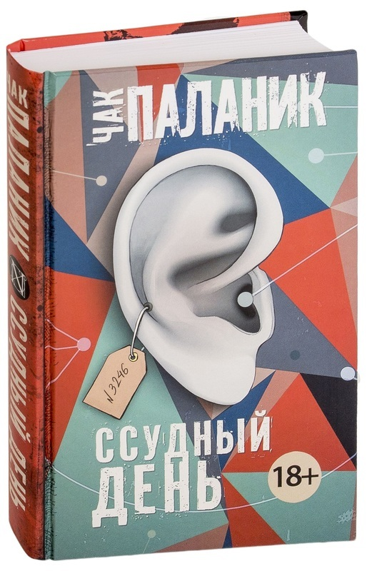 """Купить книгу """"Ссудный день"""""""