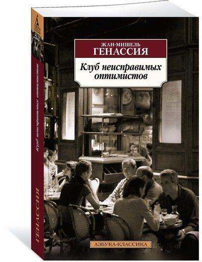 """Купить книгу """"Клуб неисправимых оптимистов"""""""