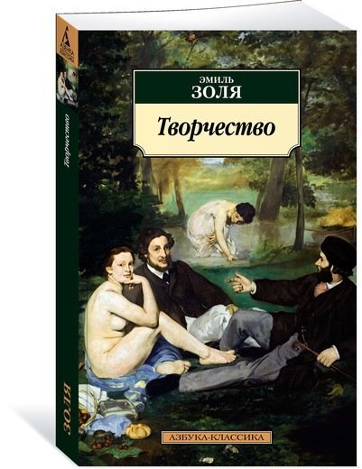 """Купить книгу """"Творчество"""""""
