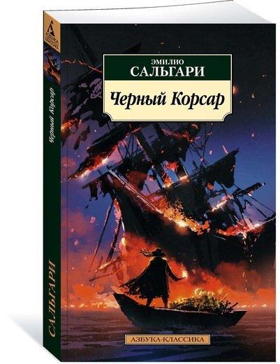 """Купить книгу """"Черный Корсар"""""""