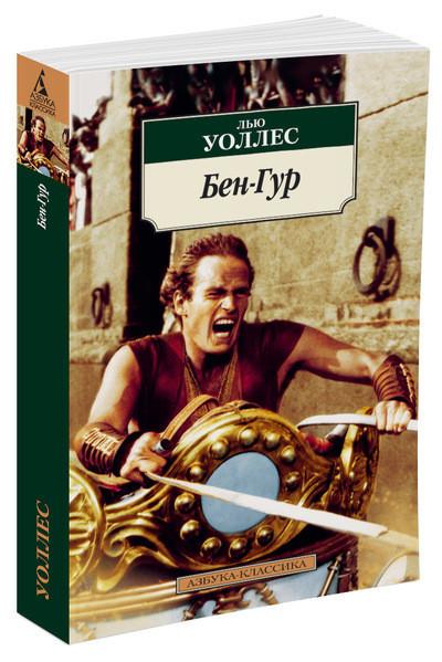 """Купить книгу """"Бен-Гур"""""""