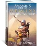 "Купить книгу ""Assassin's Creed. Origins. Клятва пустыни"""