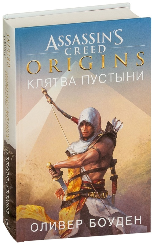 "Купить книгу ""Assassin's Creed. Origins. Клятва пустыни"""