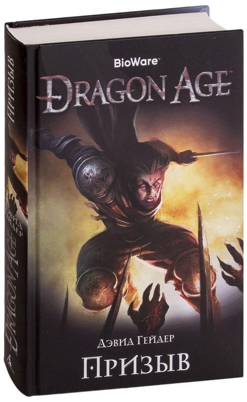 "Купить книгу ""Dragon Age. Призыв"""