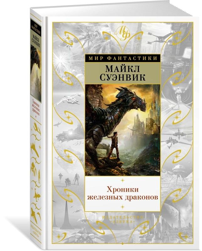 """Купить книгу """"Хроники железных драконов"""""""