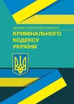Науково-практичний коментар Кримінального кодексу України. Станом на 21.02.2020 р.