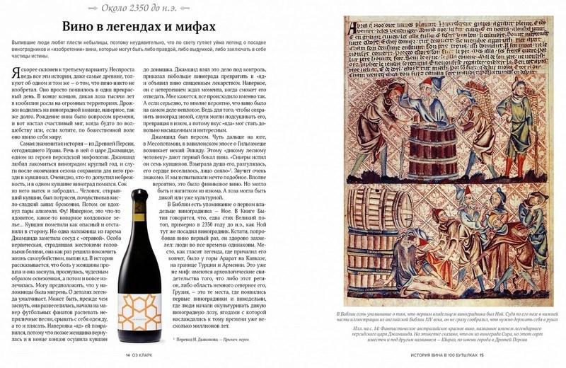 """Купить книгу """"История вина в 100 бутылках. От Бахуса до Бордо и дальше"""""""