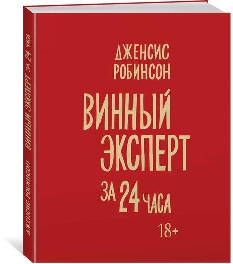 """Купить книгу """"Винный эксперт за 24 часа"""""""