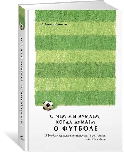 """Купить книгу """"О чем мы думаем, когда думаем о футболе"""""""