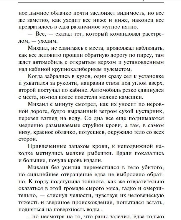 """Купить книгу """"Михаил, Меч Господа. Книга первая. Просьба Азазеля"""""""