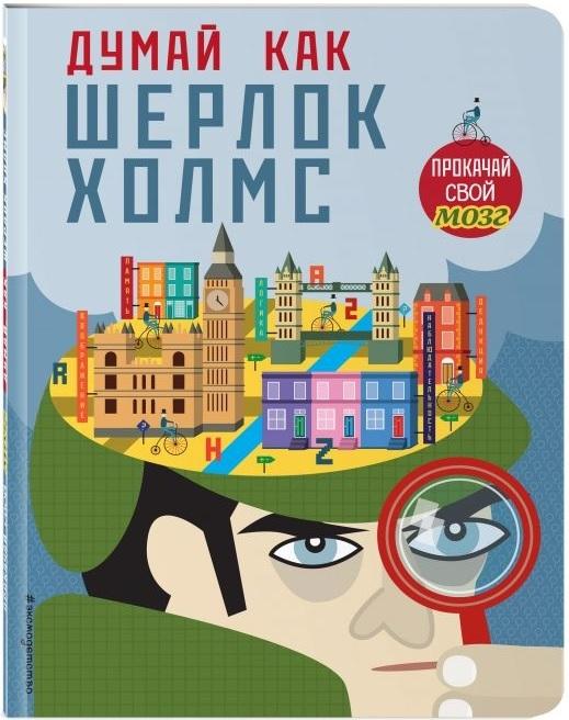 """Купить книгу """"Думай, как Шерлок Холмс"""""""