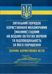 Загальний порядок користування маломірними (малими) судами на водних об'єктах України. Практичний посібник