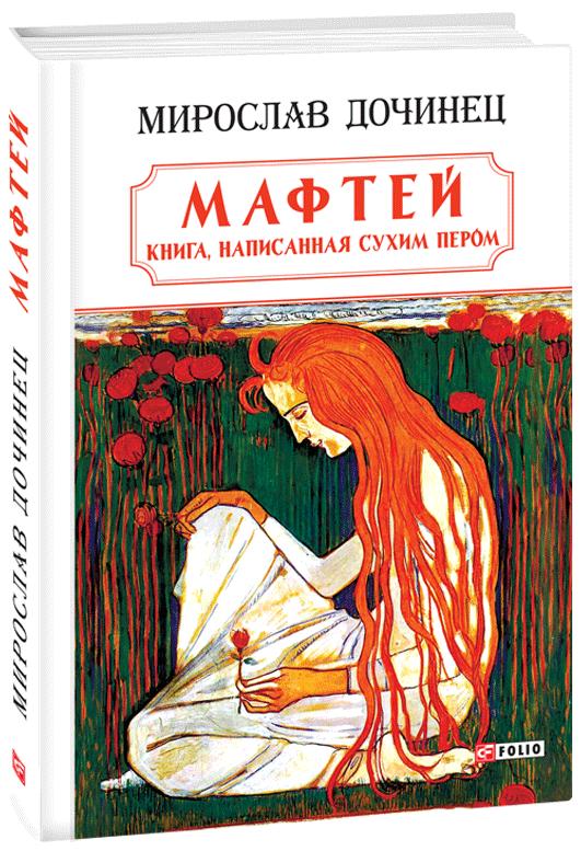 """Купить книгу """"Мафтей: книга, написанная сухим пером"""""""