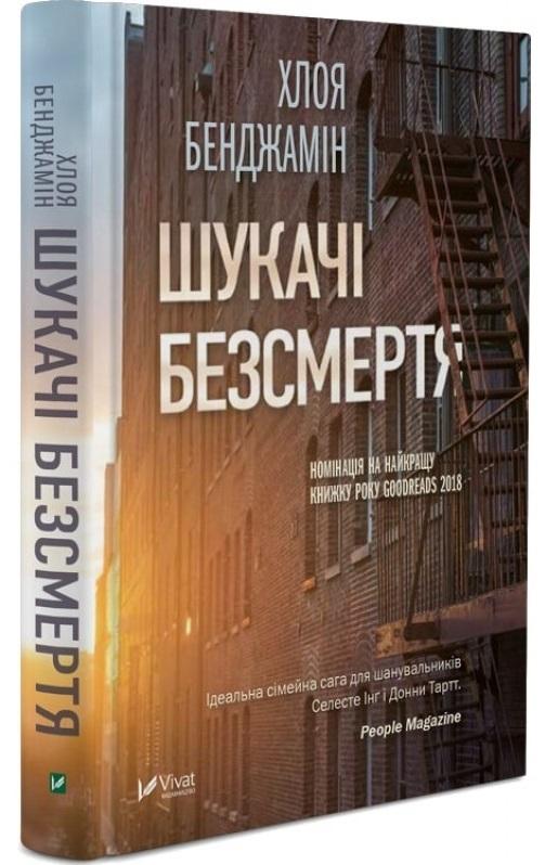 """Купить книгу """"Шукачі безсмертя"""""""