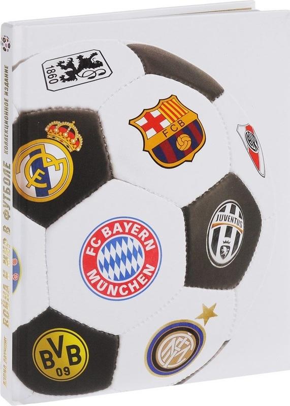 """Купить книгу """"Война и мир в футболе. Коллекционное издание"""""""