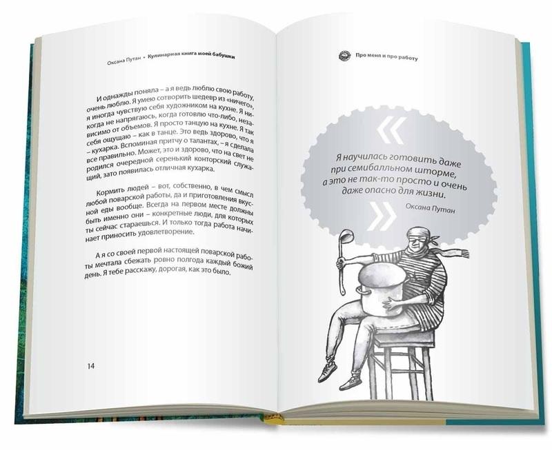 """Купить книгу """"Кулинарная книга моей бабушки"""""""