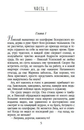 """Купить книгу """"Странная Лиза"""""""