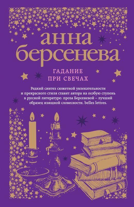 """Купить книгу """"Гадание при свечах"""""""
