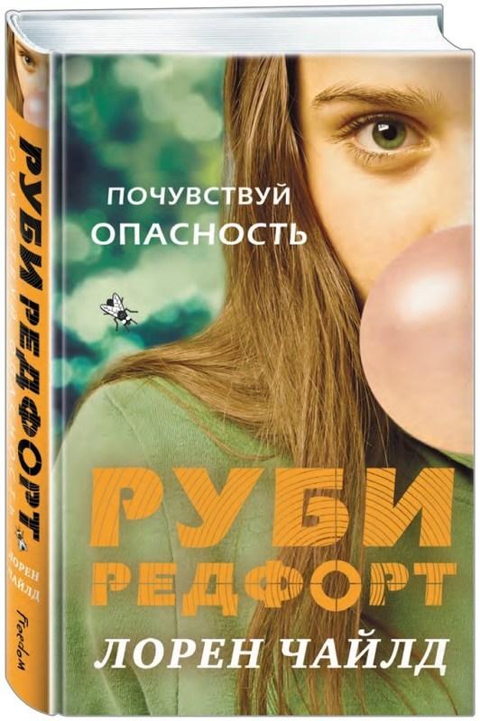 """Купить книгу """"Почувствуй опасность"""""""