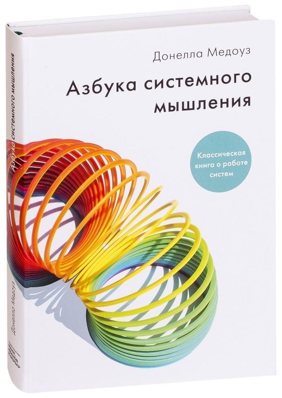 """Купить книгу """"Азбука системного мышления"""""""