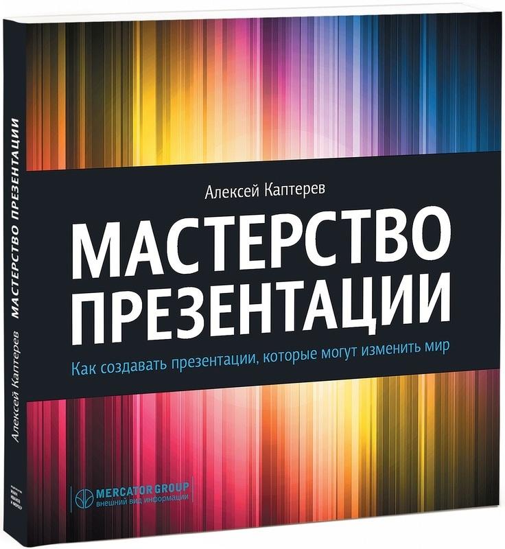 """Купить книгу """"Мастерство презентации. Как создавать презентации, которые могут изменить мир"""""""