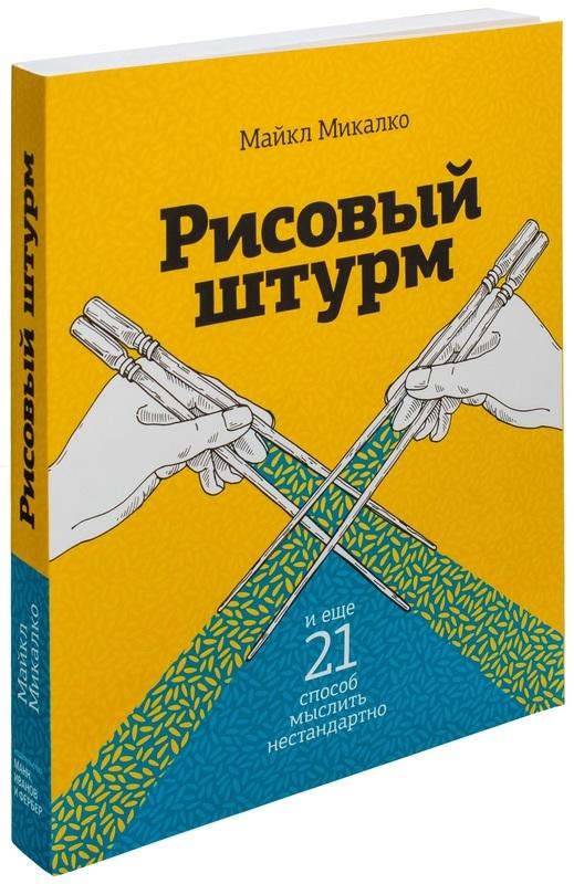 """Купить книгу """"Рисовый штурм и еще 21 способ мыслить нестандартно"""""""