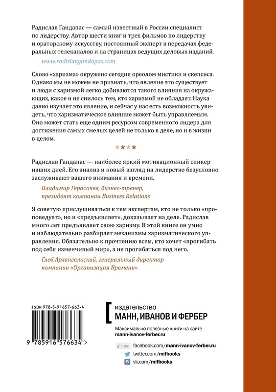 """Купить книгу """"Харизма лидера"""""""