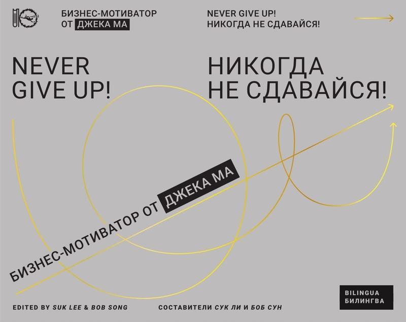 """Купить книгу """"Никогда не сдавайся! Бизнес-мотиватор от Джека Ма"""""""