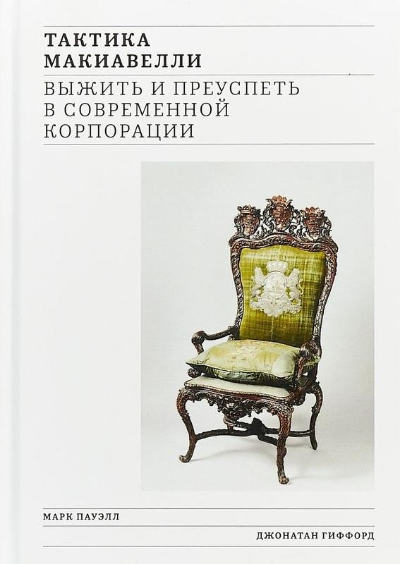 """Купить книгу """"Тактика Макиавелли. Выжить и преуспеть в современной корпорации"""""""