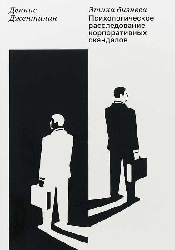 """Купить книгу """"Этика бизнеса. Психологическое расследование корпоративных скандалов"""""""