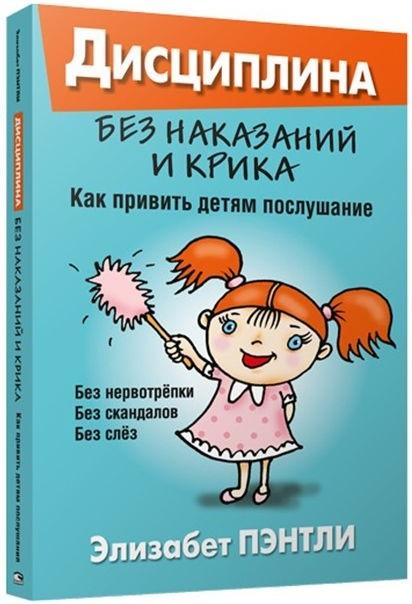 """Купить книгу """"Дисциплина без наказаний и крика. Как привить детям послушание"""""""