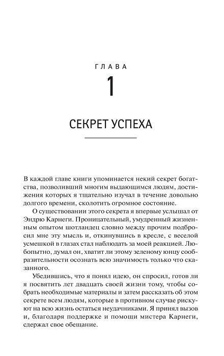 """Купить книгу """"Думай и богатей. Издание XXI века"""""""