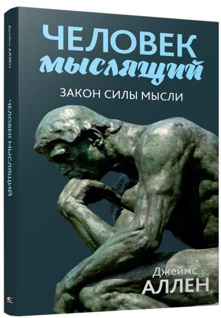 """Купить книгу """"Человек мыслящий: От нищеты к силе, или Достижение душевного благополучия и покоя"""""""