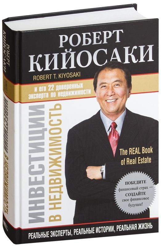"""Купить книгу """"Инвестиции в недвижимость"""""""