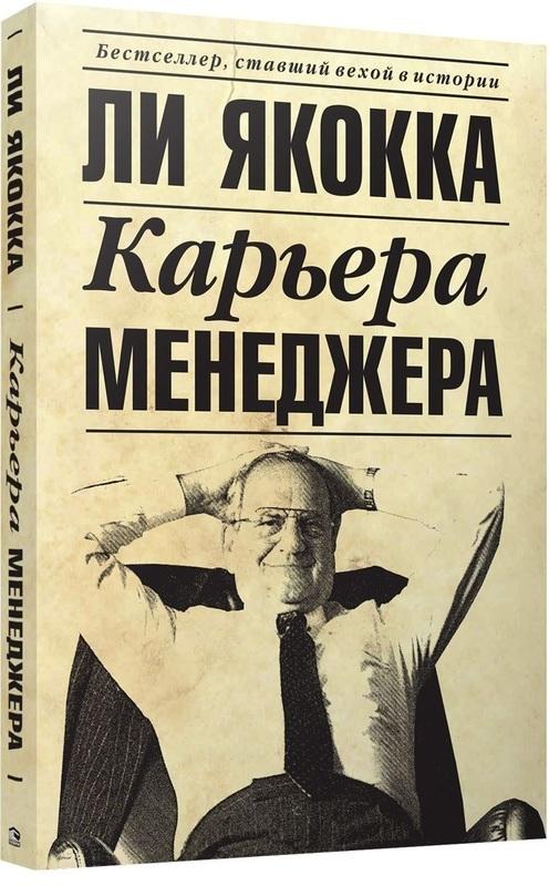 """Купить книгу """"Карьера менеджера"""""""