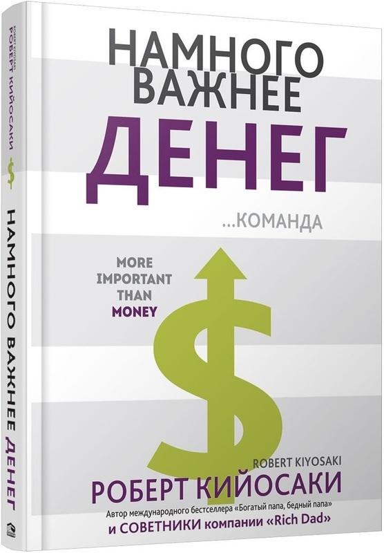 """Купить книгу """"Намного важнее денег"""""""