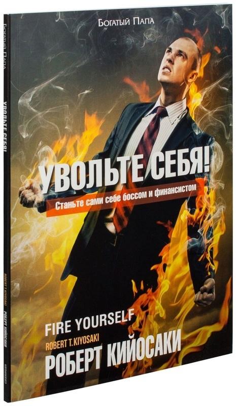 """Купить книгу """"Увольте себя!"""""""
