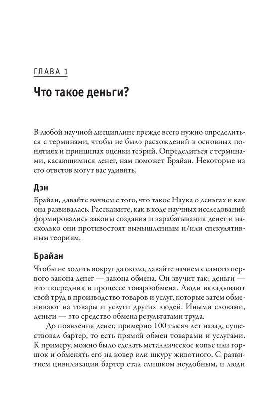 "Купить книгу ""Наука денег"""
