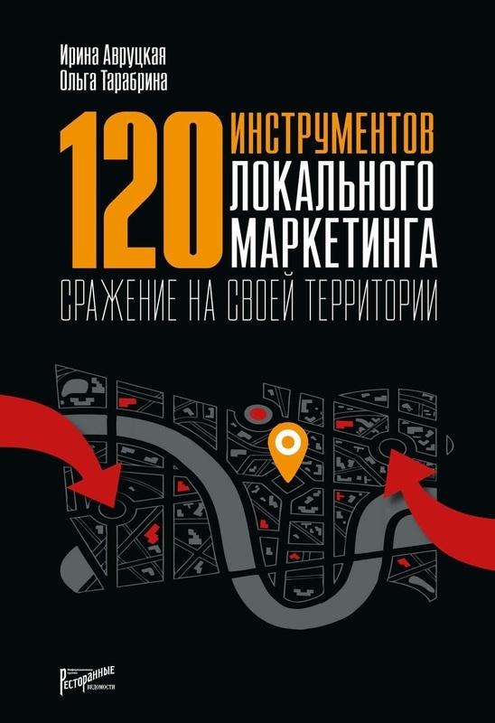 """Купить книгу """"120 инструментов локального маркетинга. Сражение на своей территории"""""""