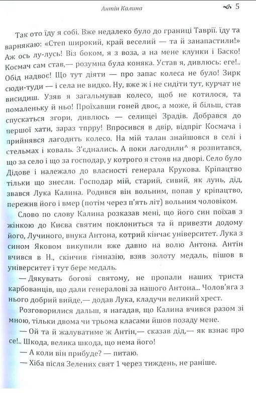 """Купить книгу """"Антін Калина. Баба Явдоха. В день святої волі. І ми - люде"""""""