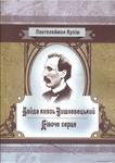 Байда князь Вишневецький