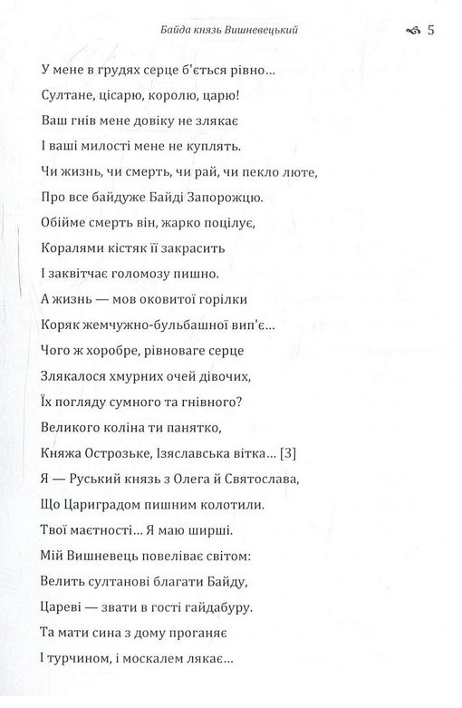 "Купить книгу ""Байда князь Вишневецький"""