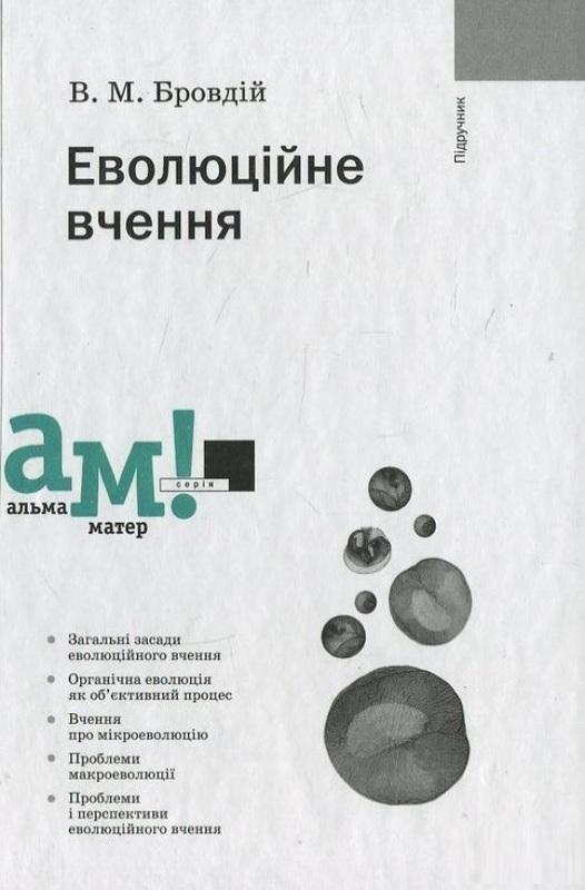 """Купить книгу """"Еволюційне вчення"""""""