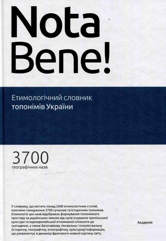 """Купить книгу """"Етимологічний словник топонімів України"""""""