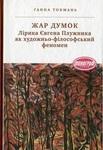 Жар думок: Лірика Євгена Плужника як художньо-філософський феномен - купить и читать книгу